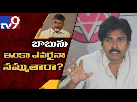 Pawan Kalyan : Chandrababu's All Party meet politically motivated - TV9