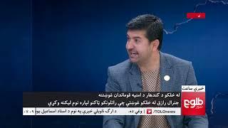 LEMAR NEWS 18 April 2018 /۱۳۹۷ د لمر خبرونه د وري ۲۹ نیته