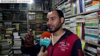 """لأول مرة.. معرض على هامش """"القاهرة للكتاب"""" بسور الأزبكية في مصر"""