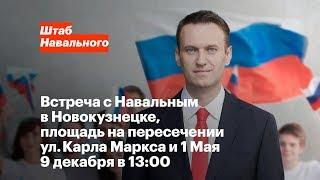 Новокузнецк: встреча с Алексеем Навальным 9 декабря в 13:00