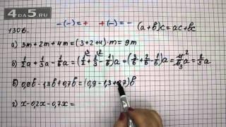 Упражнение 1306. Вариант А. Б. В. Г. Математика 6 класс Виленкин Н.Я.