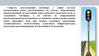 ПТЭ Приложение №6. 90  Скорости движения поездов.