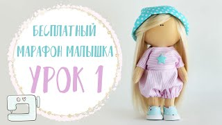 марафон Арт-ткани - Урок 1 Текстильный шар для головы куклы Handmade Fabric Doll