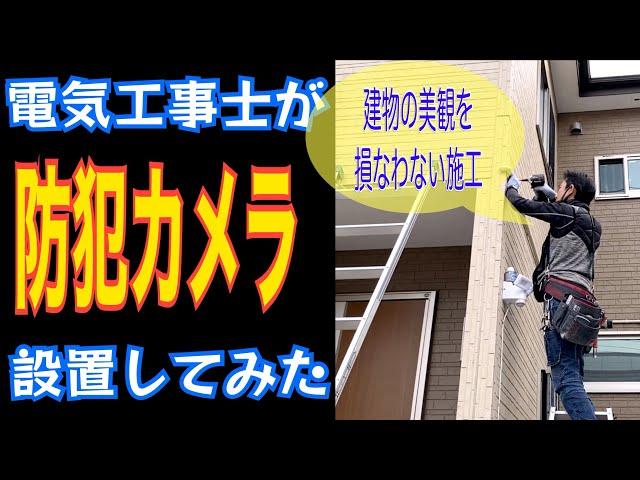 電気工事士父と息子のDIY(防犯カメラ)#2/PoE塚本無線800万画素