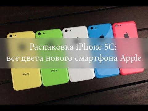 В интернет-магазине связной в наличии телефон apple iphone 5c и его. Заказать и купить смартфоны apple iphone 5c по привлекательной цене,