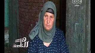 بالفيديو.. سيدة «الكرم» بعد إعادة فتح قضيتها: «شعرت أن حقي سيعود لي»