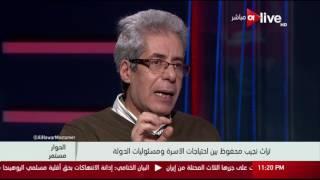 الحوار مستمر - د. محمد بدوي: من يريد أن يعرف مصر والشرق الأوسط العرب يجب أن يقرأ لـ نجيب محفوظ thumbnail