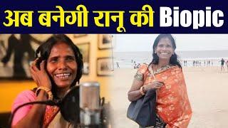 Ranu Mondal's Biopic to be made soon   FilmiBeat