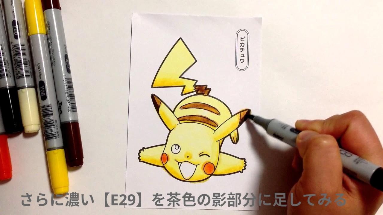 コピック】pikachu coloring ピカチュウで 初コピック練習!ポケモン