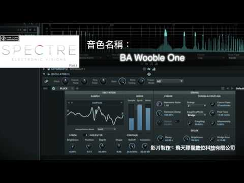 UVI FALCON 音色擴充包 - SPECTRE  音色試聽(1)