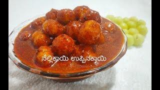 ಬಯಲಲ ನರರಸವ ಈ ಉಪಪನಕಯ  ಸಕಕತ ಟಸಟ nellikaayi uppinakkayipickle recipe in Kannada