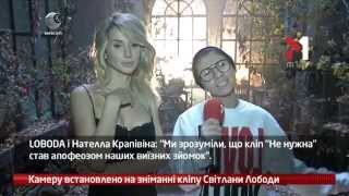webкамера - Камера Установлена: Съемки Клипа Светланы Лободы - 10.10.2015