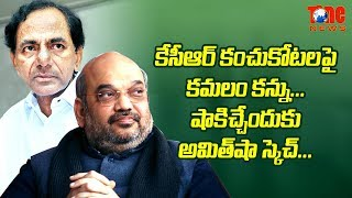 BJP Targets KCR Own Districts, Amit Shah Master Plans