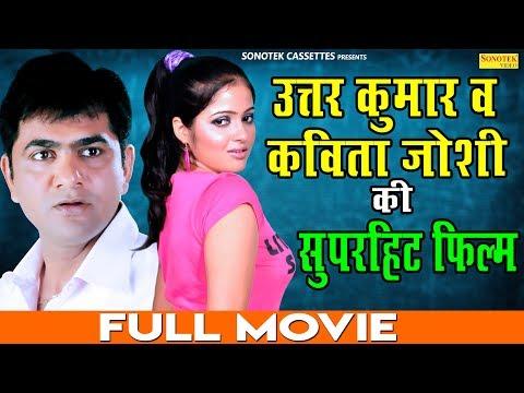 Uttar Kumar ( Dhakad Chhora ) & Kavita Joshi Super Hit Movie | उत्तर कुमार धाकड़ छोरा व कविता जोशी