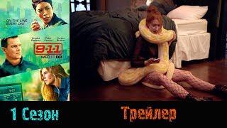 """Сериал """"9-1-1""""/""""Служба спасения"""" - Русский трейлер 2018 1 сезон"""