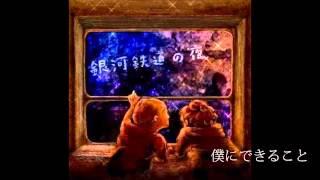 劇団ひまわり主催・制作のミュージカル『銀河鉄道の夜』。 この度オリジ...