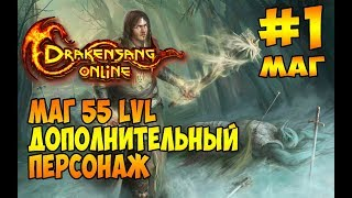 Drakensang Online (Магом) → 1: Вступление (55 lvl)