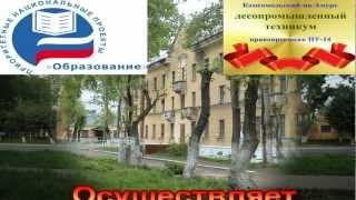 Комсомольский на Амуре лесопромышленный техникум