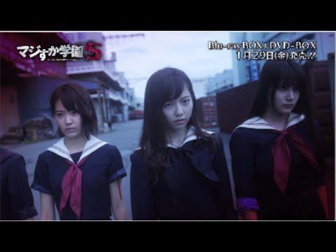 「マジすか学園5」DVD&Blu-ray発売! / AKB48[公式]
