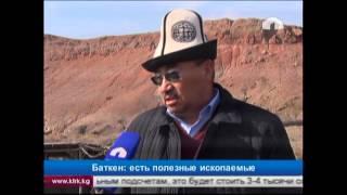 Баткен: есть полезные ископаемые