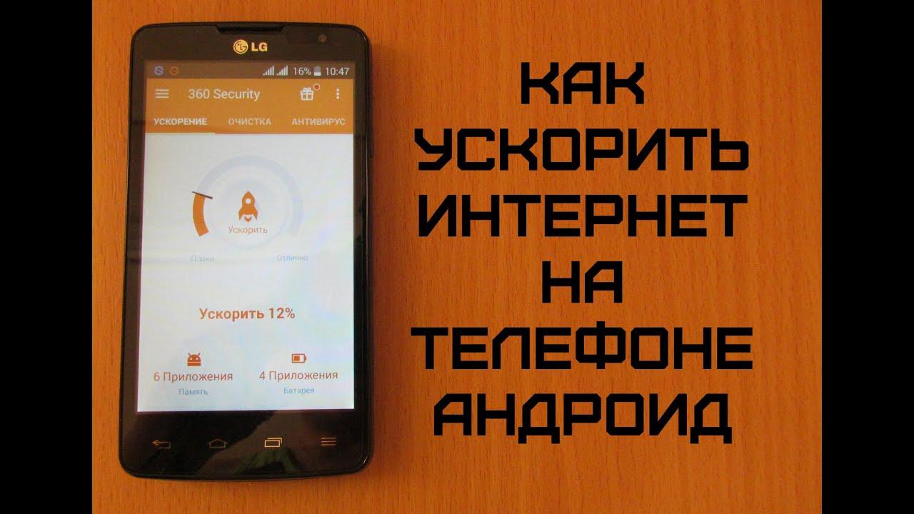 053b9c326eb73 Как ускорить интернет на телефоне андроид - YouTube