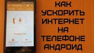 Как ускорить интернет на телефоне андроид(Рекомендую кэшбэк-сервис - http://fas.st/vULngP В этом видео я покажу вам как ускорить интернет на телефоне андроид..., 2016-07-08T10:13:50.000Z)