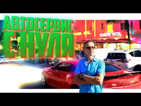 Открыть автосервис с нуля в Майами. Первые шаги и расходы. VoltWagen завершён