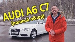 AUDI A6 C7 | Полная версия | ИЛЬДАР АВТО-ПОДБОР