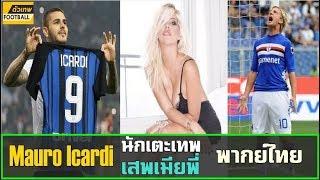 Mauro Icardi เมาโร อิคาดี้  นักเตะเทพ เสพเมียพี่  พากไทยโดย ตัวเทพฟุตบอล