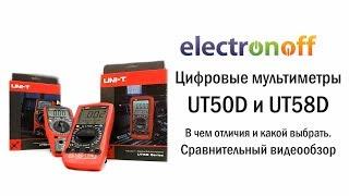 Цифровые мультиметры UT50D и UT58D. В чем отличия и какой выбрать. Сравнительный видеообзор