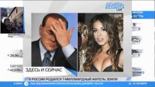 Госдеп США: Берлускони торговал людьми