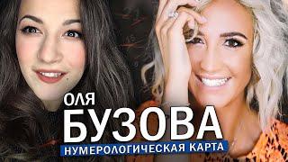 Ольга Бузова подробный нумерологический разбор