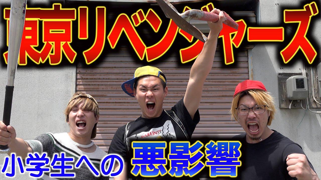 東京リベンジャーズに憧れて不良になる小学生
