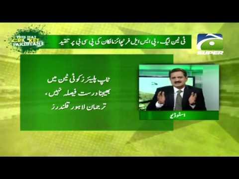 Yeh Hai Cricket Pakistan 15-December-2017 Part 01 | GEO SUPER