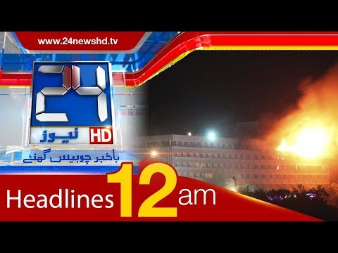 News Headlines | 12:00 AM | 21 January HD | 24 News HD