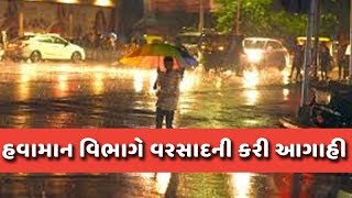 weather forecast for rain in gujarat