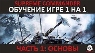 обучение игре 1 на 1 с нуля в Supreme Commander. Часть 1: Основы