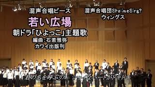 演奏 混声合唱団ShallWeSing? ウィングス 編曲:石若雅弥 カワイ出版刊.