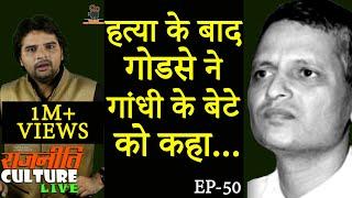 हत्या के बाद गोडसे ने गाँधी के बेटे को कहा... | EP 50 | RAJNEETI CULTURE LIVE | PRASTUT