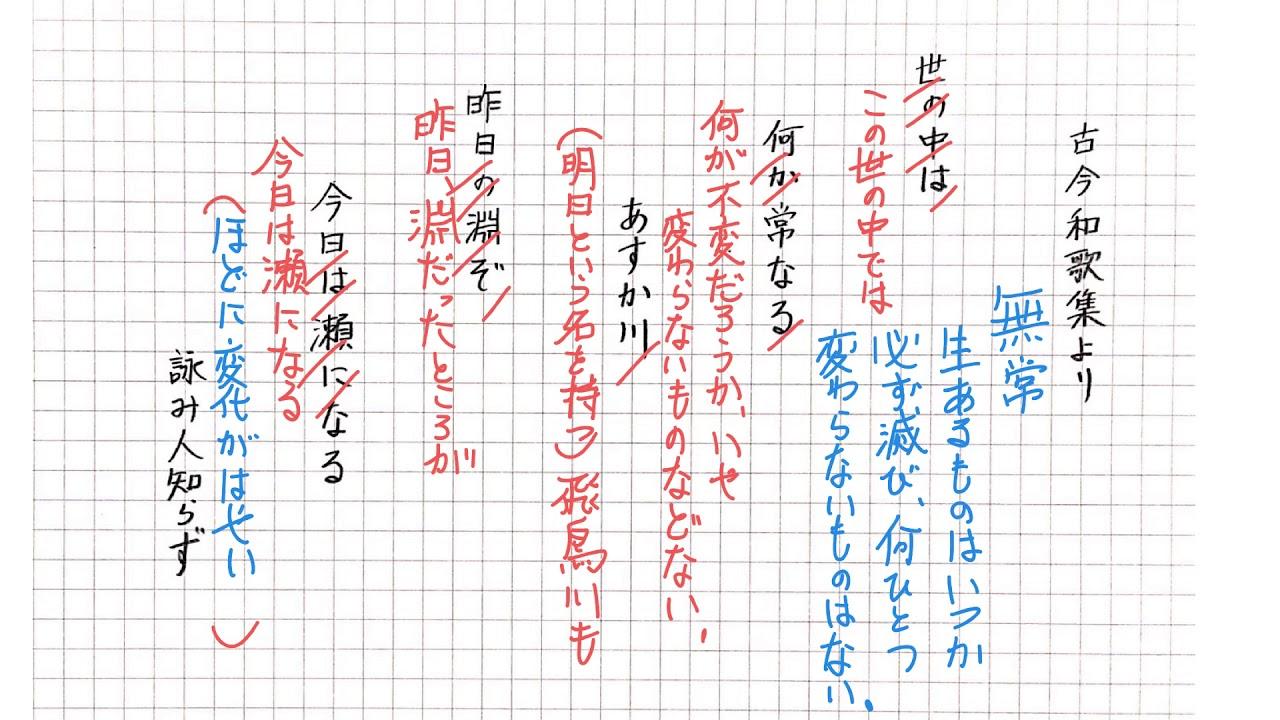 古今和歌集 詠み人知らず【ジャンプ編】 - YouTube
