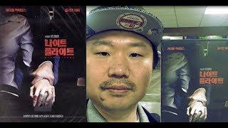 ''비행기에서 운명적인 로맨스를 꿈꾸다가..?' 영화감독 오인천의 도착! DVD여행 ㅣ나이트플라이트 (RED EYE)