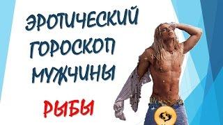 ЭРОТИЧЕСКИЙ ГОРОСКОП МУЖЧИНЫ РЫБЫ 18+