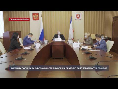 НТС Севастополь: Власти Крыма заявили о возможном выходе на плато по COVID-19