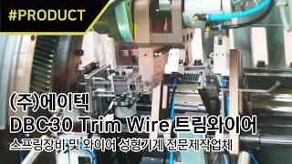 (주)에이텍_DBC30 Trim Wire 트림와이어