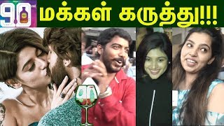 படம் எப்படி இருக்கு...?90ml Review Public Opinion |Bigg Boss Oviya |OviyaArmy FANS