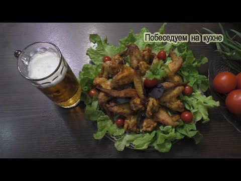 Крылышки барбекю в духовке Очень быстро и вкусно
