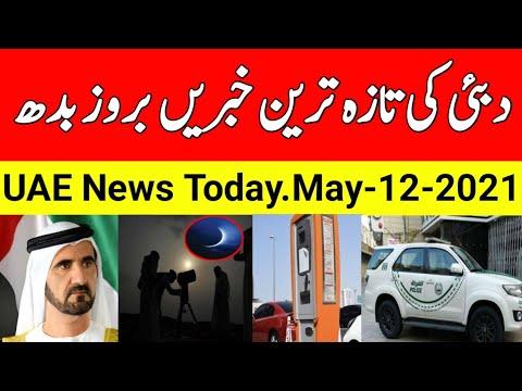 12/05/2021UAE News Today,Dubai News,Abu Dhabi Health Service Copmpny,dubizzle sharjah,gcp cloud jobs