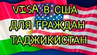 ВИЗА В США ДЛЯ ГРАЖДАН ТАДЖИКИСТАН! ЗАПОЛНИТЬ АНКЕТУ ГРИН КАРД 2020-2021 лоторея Грин карта