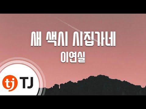 [TJ노래방] 새 색시 시집가네 - 이연실 (Lee Yeon Sil) / TJ Karaoke