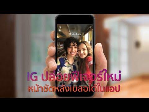 IG ปล่อยฟีเจอร์ใหม่ หน้าชัดหลังเบลอได้ในแอป | Droidsans - วันที่ 13 Apr 2018